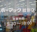 ホーマック (紋別店)
