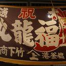 焼津市歴史民俗資料館