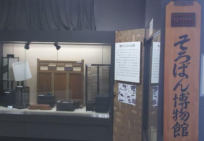 小野市伝統産業会館