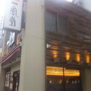 博多の人気のラーメン