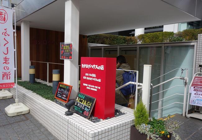 カタログハウスの店 東京店 (新宿)