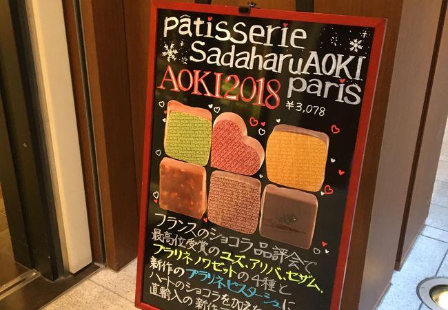 パティスリー・サダハル・アオキ・パリ 東京ミッドタウン店