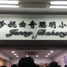 お店は移転して42の場所になりました