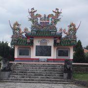 中華風の大きなお墓が特徴でした。