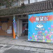 川平公園の入口にある茶屋でした。