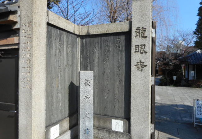 龍眼寺(萩寺)