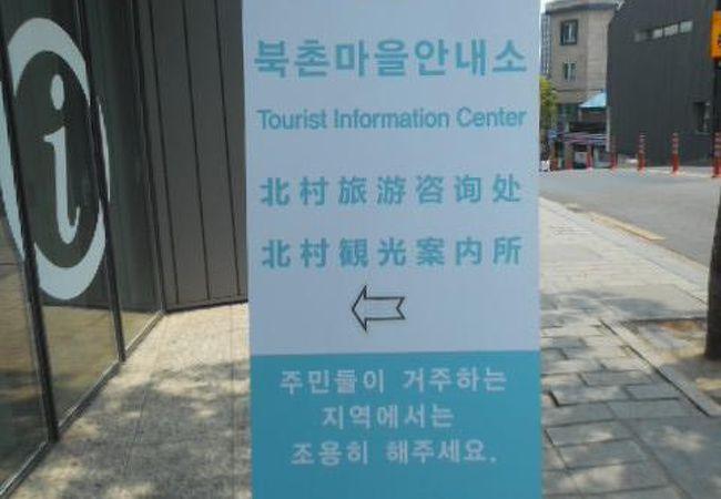 北村観光案内所 (正読図書館前)
