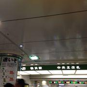 神奈川のメインステーション