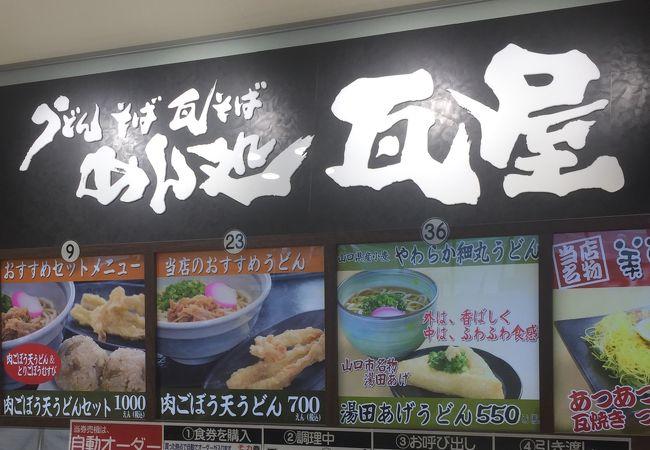 麺処 瓦屋