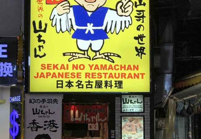 世界の山ちゃん (香港尖沙咀店)