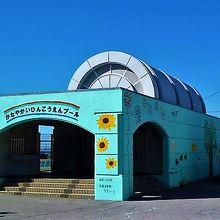 金谷海浜公園プール