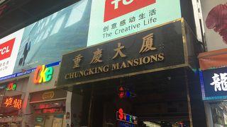 香港で両替なら重慶大厦で!