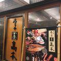 炙りや TOBIKIN 高本 神谷町