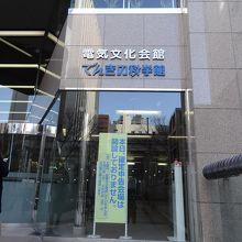 科学館の入り口