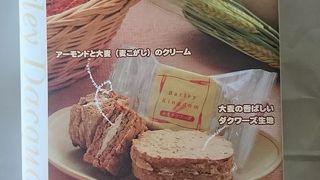 大麦工房ロア 朝倉総本店