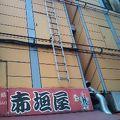 赤垣屋 京橋店
