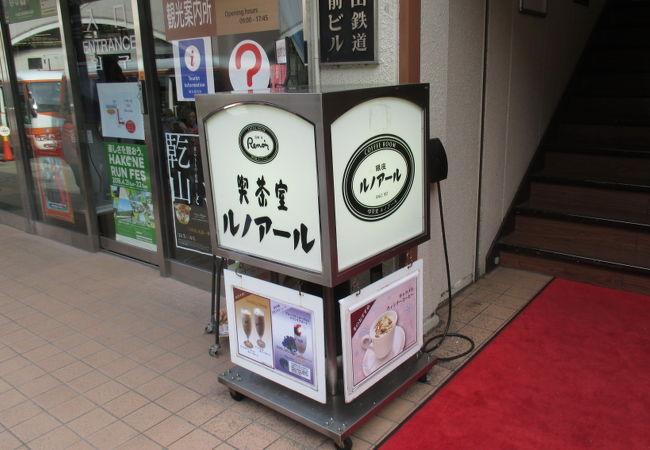 喫茶室ルノアール 箱根湯本駅前店