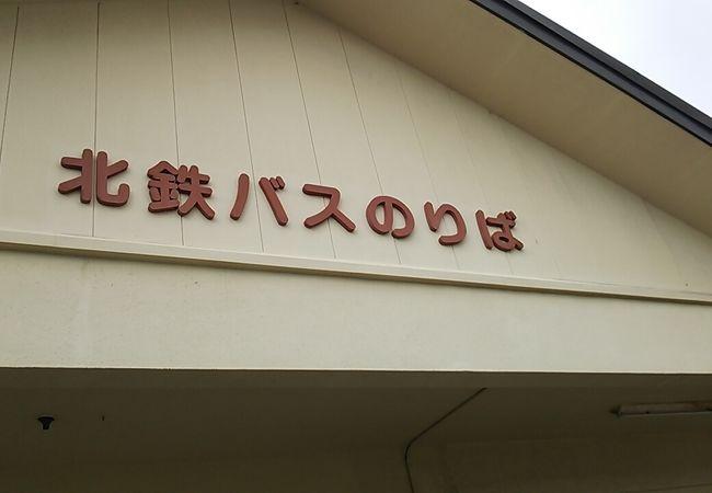 和倉温泉バスターミナル