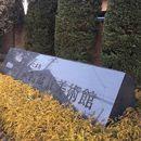 さいたま市大宮盆栽美術館