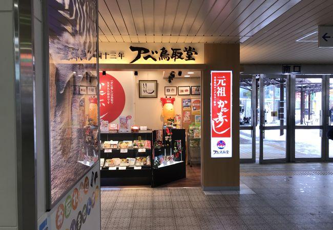 アベ鳥取堂 鳥取駅 南売店