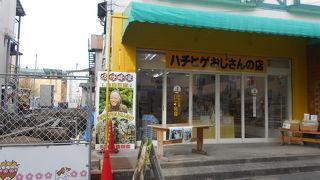 はちひげおじさんの店 萩原養蜂園 軽井沢中央店