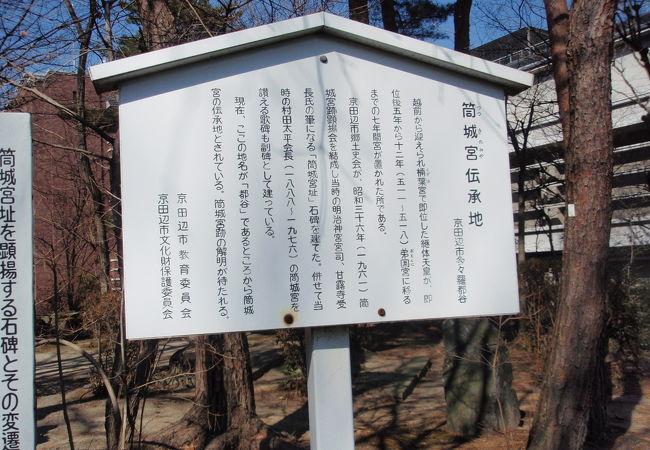 京田辺市の寺社巡りで筒城宮伝承地に寄りました