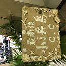リゾナーレ小浜島カントリークラブ