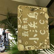 日本最西端、最南端のTEE