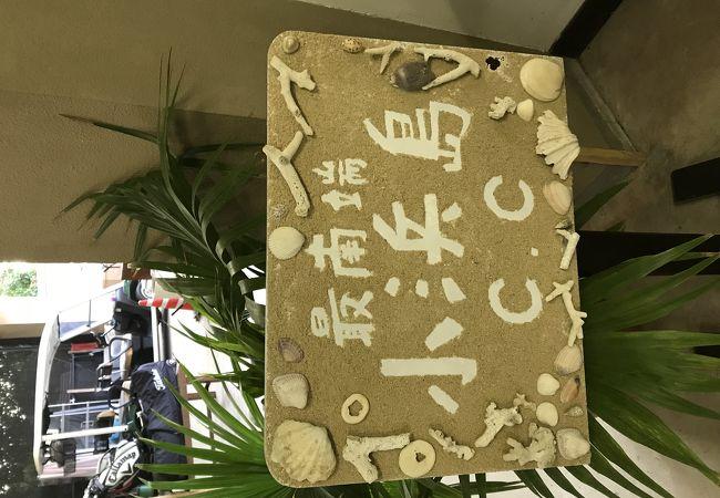 小浜島カントリークラブ