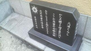 石濱恒夫歌碑