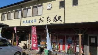 越知町観光物産館 おち駅