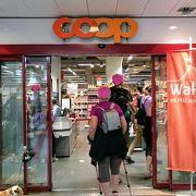 駅前にあり、便利なスーパー「COOP」