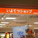 松山空港 いよてつショップ