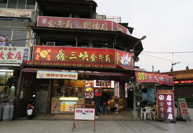 三峡金牛角 (三峽光明店)