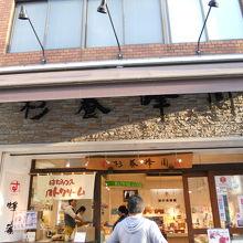 杉養蜂園 東大寺店