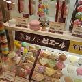 池ノ上ピエール (羽田空港店)