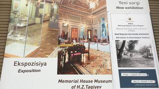 アゼルバイジャン歴史博物館