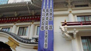 歌舞伎座の上階