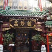 横浜中華街のど真ん中にある広東料理の老舗店
