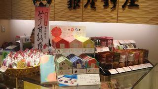 銀座鈴屋 アトレ目黒店