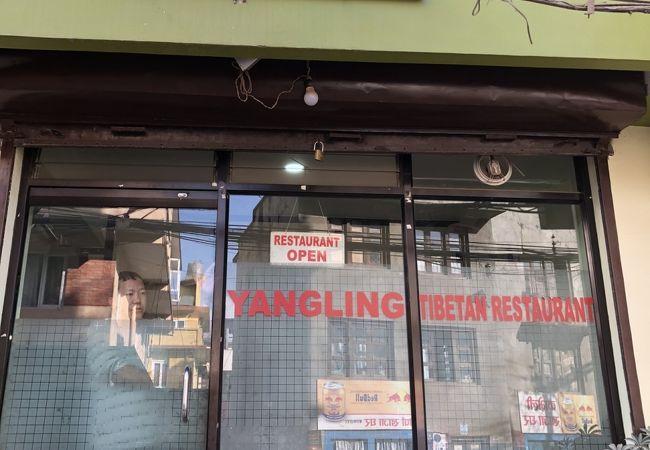 ヤンリン チベッタン レストラン
