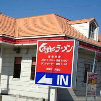 くるまやラーメン 築館店