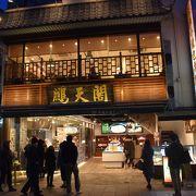 中華街大通りに面した焼小籠包の有名店