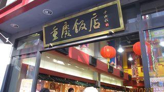 重慶飯店 横浜中華街本館売店