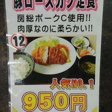人気NO1 950円です。
