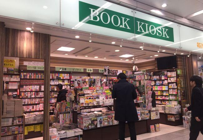 急いでても本が買える