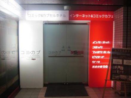 コミカプ 札幌すすきの店 写真
