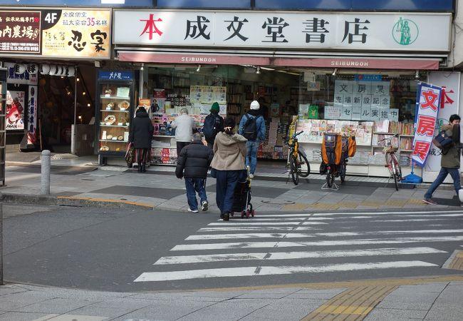 成文堂 (巣鴨駅前店)