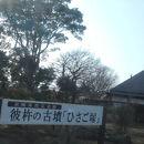歴史公園彼杵の荘