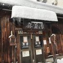 野沢温泉 麻釜の湯